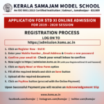 How to fill Std XI Application Form - 2019 - 2020 Session